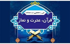 کاظمی: زمان برگزاری آزمون کتبی رشته حفظ مسابقات قرآن 4 مرداد است