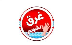 با پویش «غرق نشویم» برای سلامتیتان میثاق ببندید