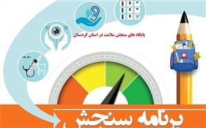 نشانی پایگاه های سنجش استان کردستان اعلام شد
