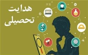 ارائه خدمات تخصصی مشاوره ای در زمینه هدایت تحصیلی توسط هزار و 200 مشاور تحصیلی در خراسان رضوی
