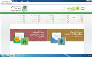 شبکه رشد؛ آغاز راه آموزش الکترونیک در ایران