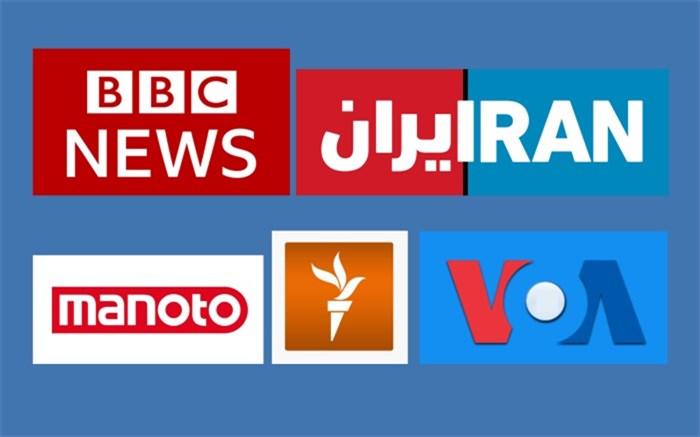 رسانههای وابسته به نظام سلطه