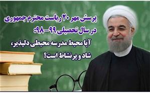 درخشش  فرهنگیان هرمزگانی در بیستمین جشنواره پرسش مهر ریاست جمهوری