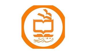 انتشارات مدرسه در دو بخش برگزیده جشنواره کتاب سال رضوی شد