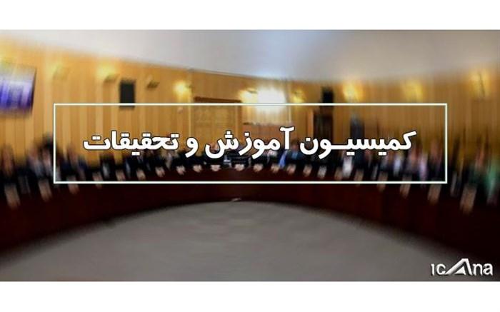 کمیسیون آموزش