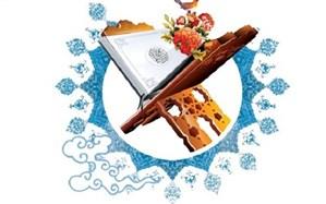 «ترنم» و استعدادیابی قرآنی