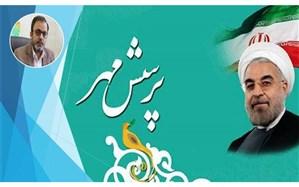 کسبرتبه اول شهر تهران در  بیستمین فراخوان ملی پرسش مهر در کشور