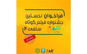فراخوان نخستین جشنواره فیلم کوتاه سلفی ٢٠