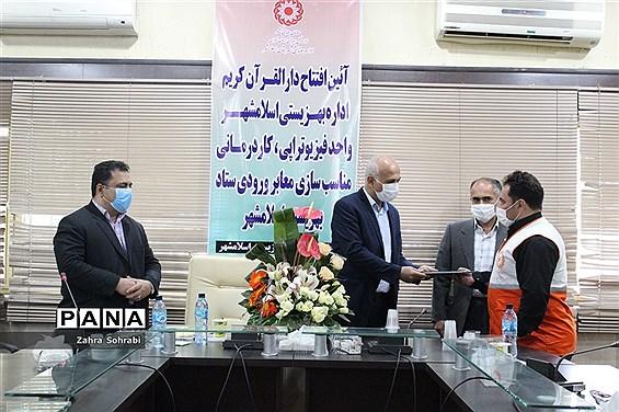 مراسم افتتاح پروژه های اداره بهزیستی شهرستان اسلامشهر