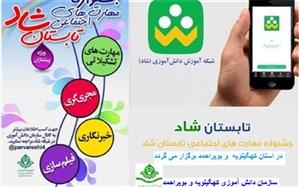 """پیشتازان سازمان دانش آموزی کهگیلویه و بویراحمد  رتبه سوم """"جشنواره تابستان شاد"""" را دارند"""