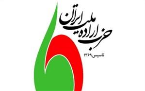 «حزب اراده ملت» از شورای هماهنگی جبهه اصلاحات خارج شد