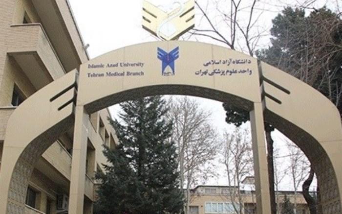 زمان ثبتنام دانشگاه آزاد اسلامی
