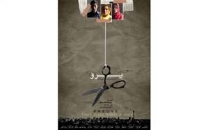 اکران ویژه «پرو» در موزه سینما