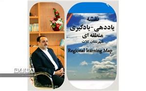 تدوین نقشه مهم یاددهی و یادگیری منطقه ای در شهرستان کلات