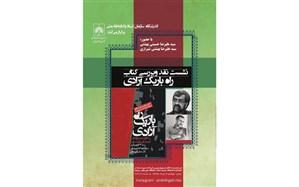 کتاب «راه باریک آزادی» در سازمان اسناد و کتابخانه ملی ایران نقد و بررسی می شود