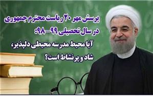 کسب سه مقام کشوری توسط دانش آموزان ناحیه یک مشهد در بیستمین فراخوان ملی پرسش مهر