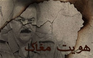 اسرار پشت پرده رجوی در مستند «هویت مغاک»