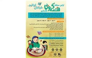 """اولین مسابقه قصه گویی مجازی """"فرزندان ایرانیم"""""""