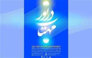 لینکهای ارسال آثار جشنواره فرهنگی هنری «مهتاب در نور»