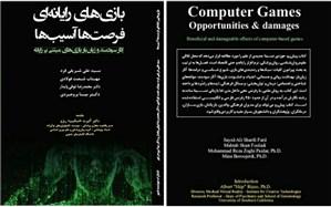 اختصاص فصلی از کتاب «بازیهای رایانه ای-فرصتها-آسیبها» به چگونگی بهرهمندی آموزش و پرورش از بازی های رایانه ای