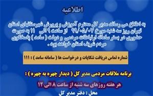 ارتباط مردمی مدیرکل آموزش و پرورش شهرستان های استان تهران در بستر سامانه سامد