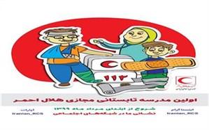 آغاز به کار اولین مدرسه تابستانی مجازی هلالاحمر در استان اردبیل