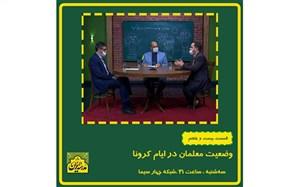 بررسی وضعیت معلمان در زمان کرونا در «مدرسه ایران»