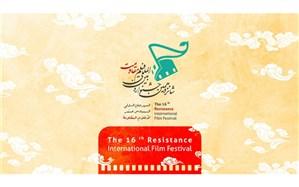 جشنواره بینالمللی فیلم مقاومت چهره ظالمان در خاورمیانه را عیان میکند