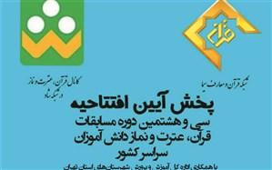 آیین افتتاحیه سی و هشتمین دوره مسابقات سراسری قرآن، عترت و نماز دانش آموزان