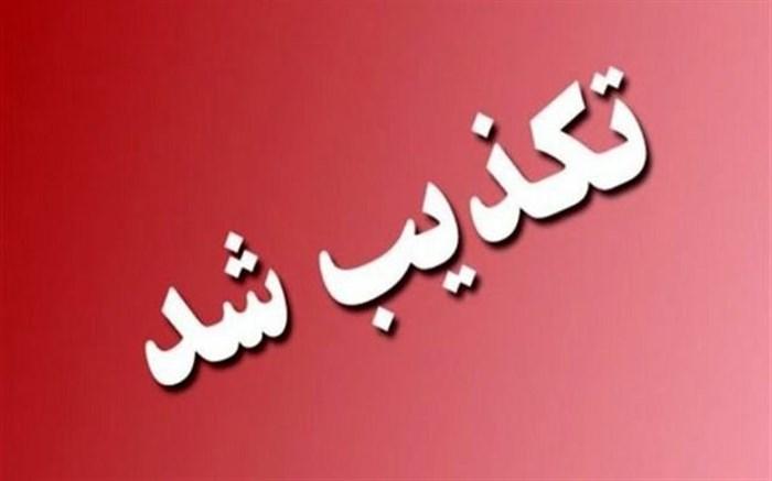 تکذیب تعطیلی تهران
