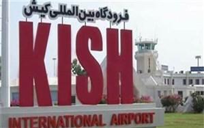 ابلاغ مصوبه تعیین فرودگاه کیش به عنوان فرودگاه بینالمللی