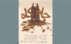 یک نمایش «جان کاه» در مرکز تئاتر مولوی
