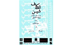 رونمایی از پوستر نمایش «الف کاف شین»