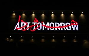 آغاز به کار دپارتمان ادبیات در موسسه «هنر فردا»