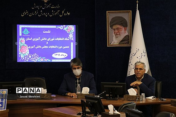 نشست ستاد انتخابات شورای دانشآموزی استان و دهمین دوره انتخابات مجلس دانشآموزی