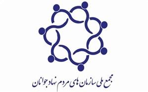 پروانه فعالیت مجمع ملی جوانان صادر شد