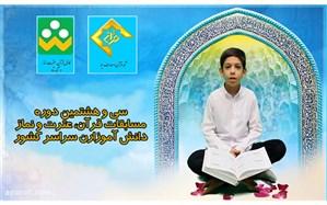 مسیبزاده: سیوهشتمین دوره مسابقات قرآن، عترت و نماز از شبکه شاد و شبکه قرآن سیما در حال برگزاری است