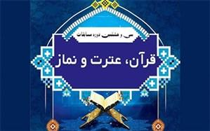 14 دانش آموز قرآنی حد نصاب حضور در مسابقات کشوری را بدست آوردند