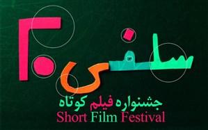 داوری مردمی جشنواره فیلم کوتاه «سلفی ۲۰» آغاز شد
