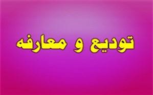 الهام یاورى رئیس سازمان ملی پرورش استعدادهاى درخشان شد
