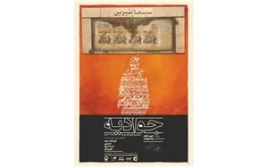 نمایش «جوادیه(بیست متری)» در تالار قشقایی تئاتر شهر به صحنه می رود