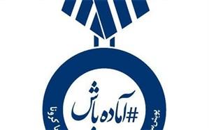 پویش ورزشی «آمادهباش» در مازندران آغاز شد