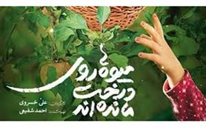 اکران آنلاین مستند «میوه ها روی درخت ماندهاند» در دانشگاه تهران