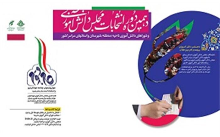 دهمین دوره انتخابات مجلس دانش آموزی و شوراهای دانش آموزی در گیلان