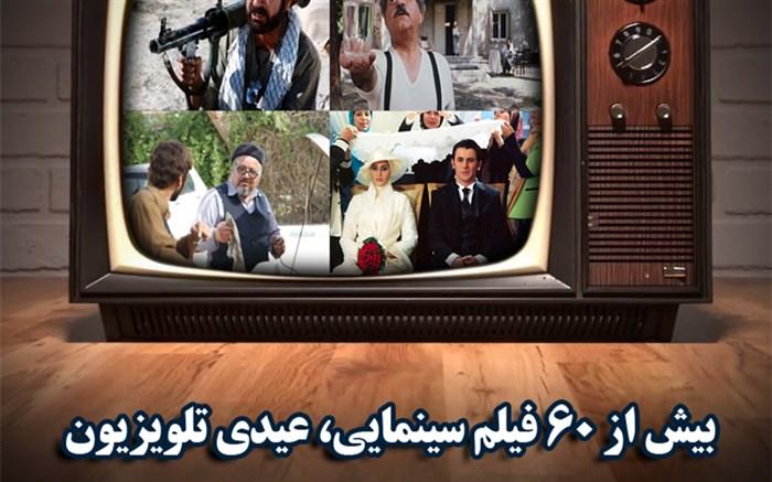 عیدانه تلویزیون  با 60 فیلم سینمایی در عید غدیر خم