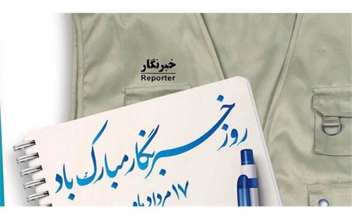 پیام تبریک مسئول بسیج فرهنگیان گیلان  به مناسبت روز خبرنگار