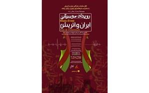 اجرای زنده  کنسرت  ایران و اتریش، با هدف قدردانی از کادر درمانی  سراسرجهان