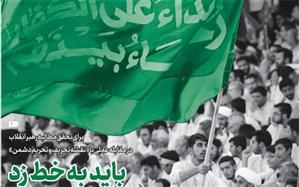 خط حزبالله در شماره 248 خود منتشر کرد: باید به خط زد