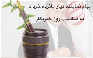 پیام تبریک نماینده مردم دشت ورامین در مجلس شورای اسلامی به مناسبت روز خبرنگار