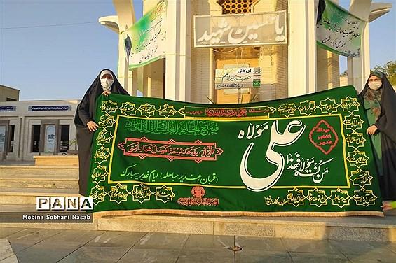 رزق علوی به مناسبت عید غدیر در بوشهر